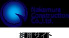 採用サイト | 株式会社中村建設
